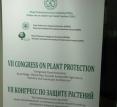 Kongres stručnjaka za zaštitu bilja